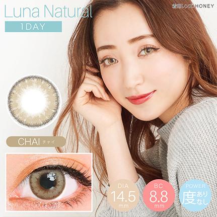 LUNA natural 1day チャイ(10枚入り)