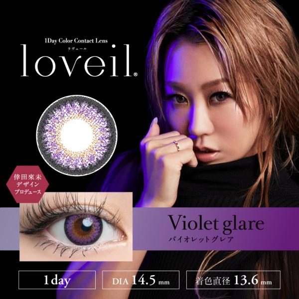 loveilバイオレットグレア(10枚入り)