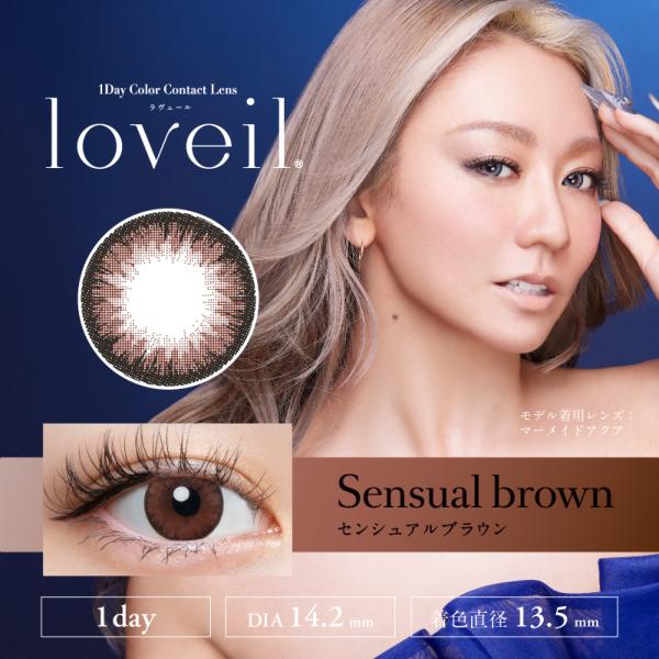 loveilセンシュアルブラウン(10枚入り)