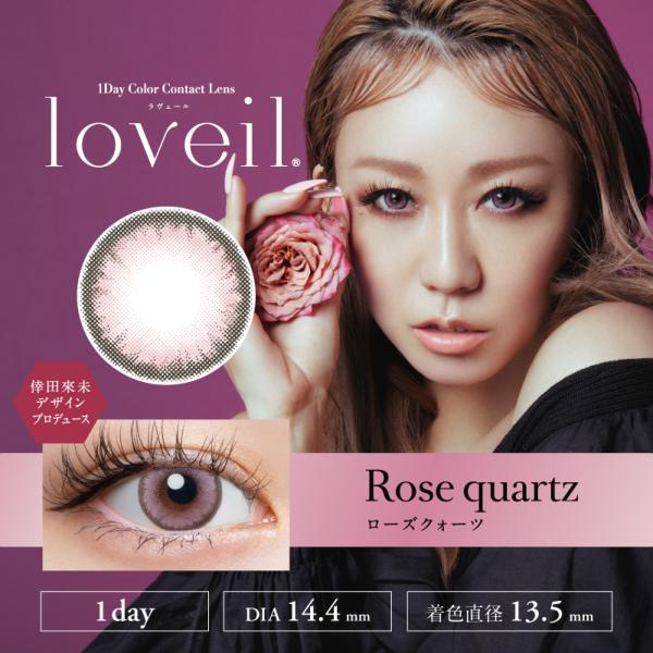 loveil Aqua rich UV ローズクォーツ(10枚入り)