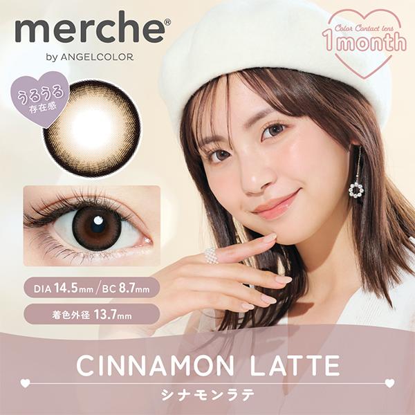 merche シナモンラテ(1箱2枚入)