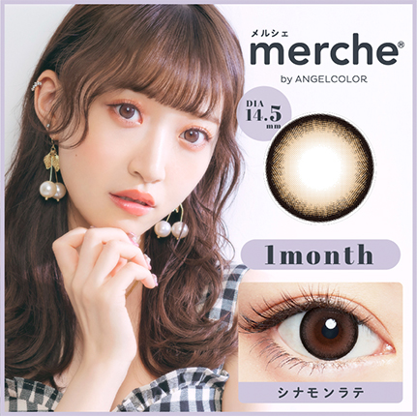 merche シナモンラテ(1箱1枚入)