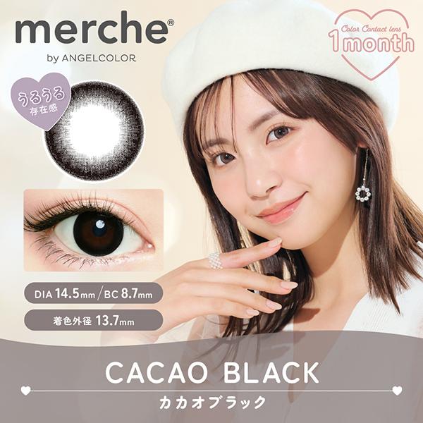 merche カカオブラック(1箱2枚入)