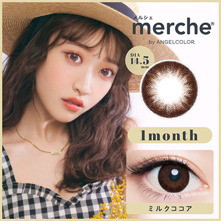 merche ミルクココア(1箱1枚入)