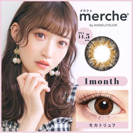 【OUTLET】merche by AngelColor モカトリュフ(1箱1枚入)