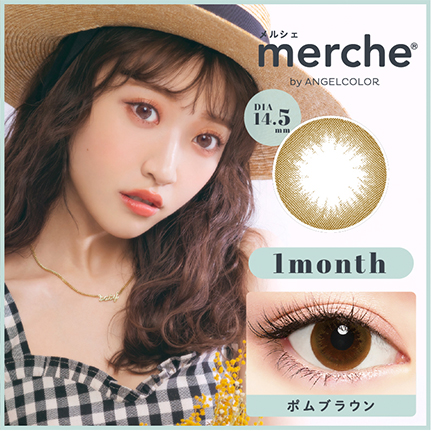 【OUTLET】merche by AngelColor ポムブラウン(1箱1枚入)
