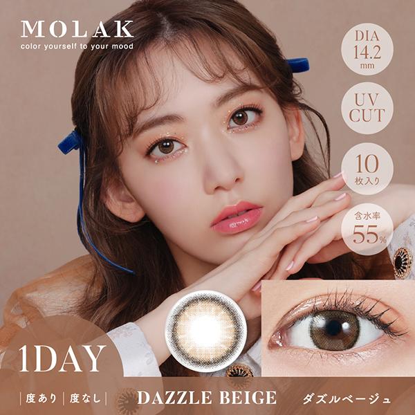 MOLAK 1day ≪ダズルベージュ≫(10枚入り)