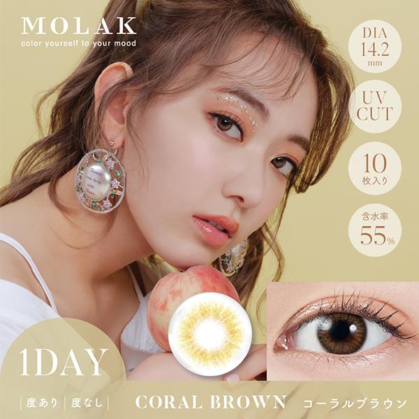 MOLAK 1day ≪コーラルブラウン≫(10枚入り)