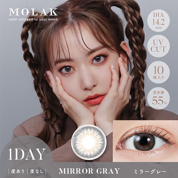 MOLAK 1day ≪ミラーグレー≫(10枚入り)