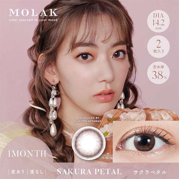 宮脇咲良プロデュースカラー MOLAK マンスリー ≪サクラペタル≫(1箱2枚入