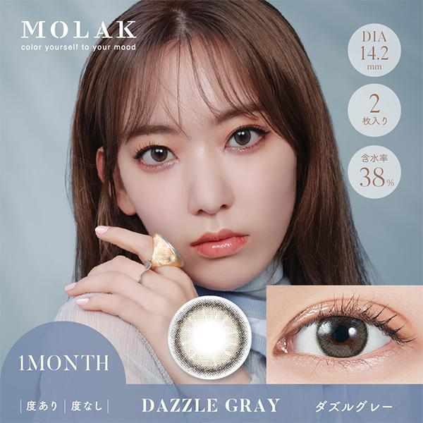 MOLAK マンスリー ≪ダズルグレー≫(1箱2枚入)