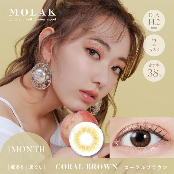 MOLAK マンスリー ≪コーラルブラウン≫(1箱2枚入)