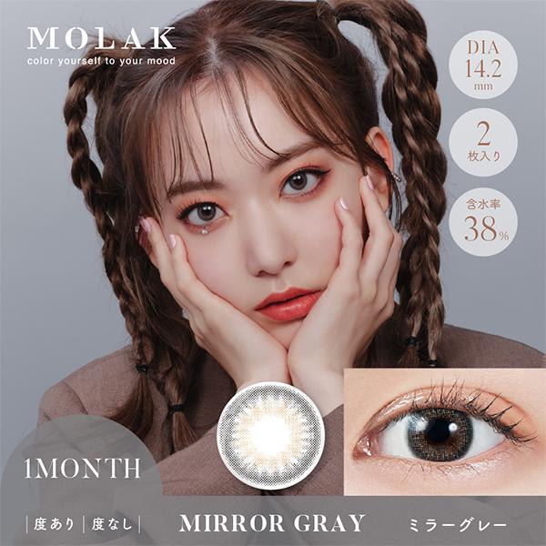 MOLAK マンスリー ≪ミラーグレー≫(1箱2枚入)