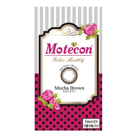 モテコン モカブラウン(1枚入り)