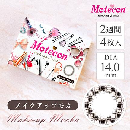 モテコン メイクアップ2week モカ(4枚入り)