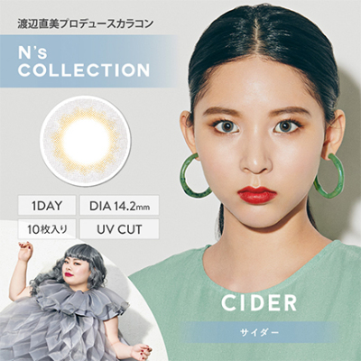 N's COLLECTION 1day サイダー(10枚入り)