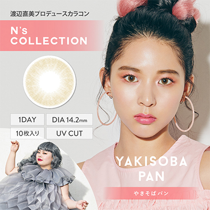N's COLLECTION 1day ヤキソバパン(10枚入り)