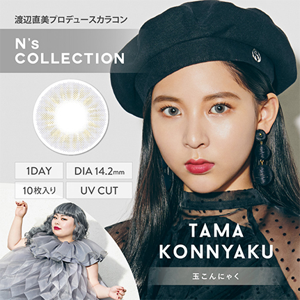 N's COLLECTION 1day 玉こんにゃく(10枚入り)