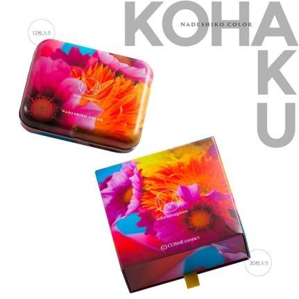 ナデシコカラーワンデー KOHAKU(30枚入り)