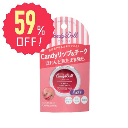 【訳あり】CandyDoll キャンディリップ&チーク<フラミンゴピンク>