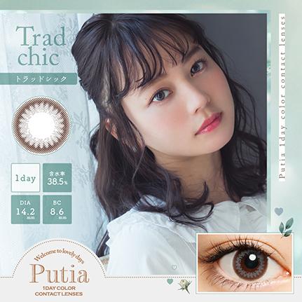 【旧パッケージ】 Putia トラッドシック(30枚入り)