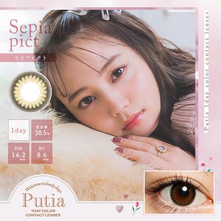 【旧パッケージ】 Putia セピアピクト(10枚入り)