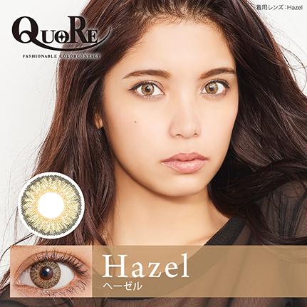QuoRe 1DAY ヘーゼル(10枚入り)