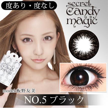 シークレットキャンディーマジック NO.5ブラック 度あり(1枚入り)