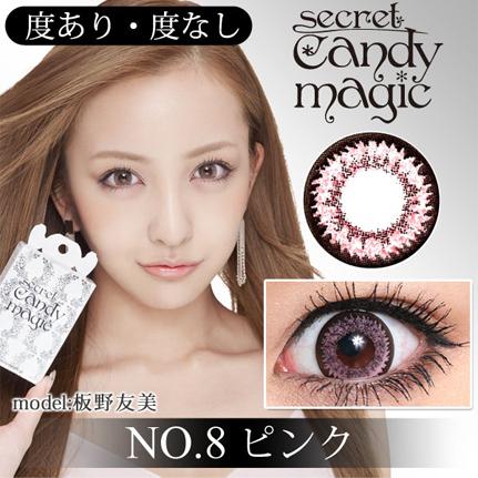 シークレットキャンディーマジック NO.8ピンク 度あり(1枚入り)