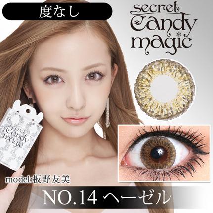 シークレットキャンディーマジック NO.14ヘーゼル 度あり(1枚入り)