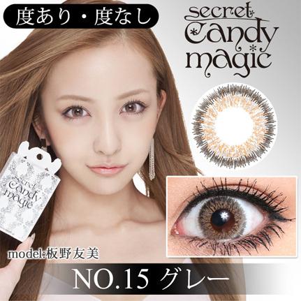 シークレットキャンディーマジック NO.15グレー 度あり(1枚入り)
