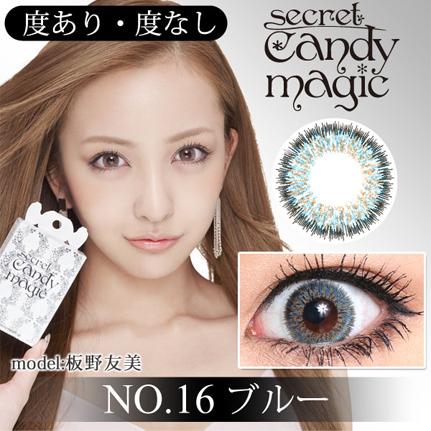 シークレットキャンディーマジック NO.16ブルー 度あり(1枚入り)