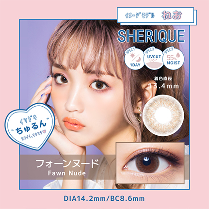 SHERIQUE 1day フォーンヌード (10枚入り)