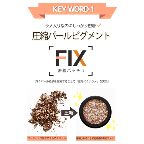 ウィッチズポーチ セルフィーフィックスピグメント【02 フォローミー】